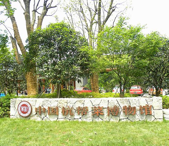 中国杭州杭帮菜博物馆精装修工程