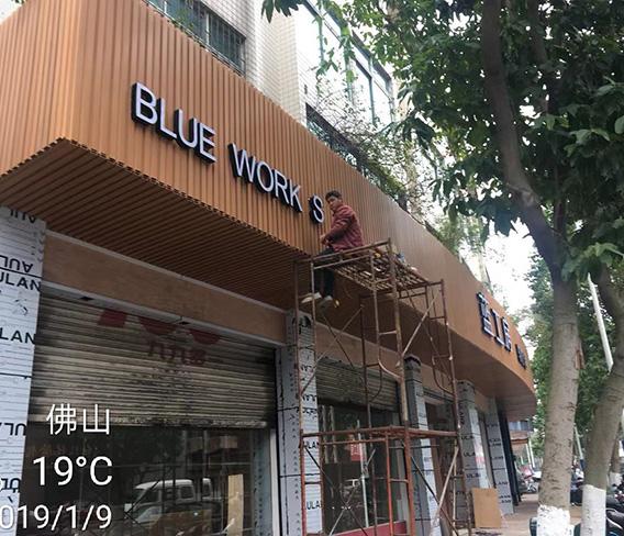 佛山蓝工房软装馆生态木门头