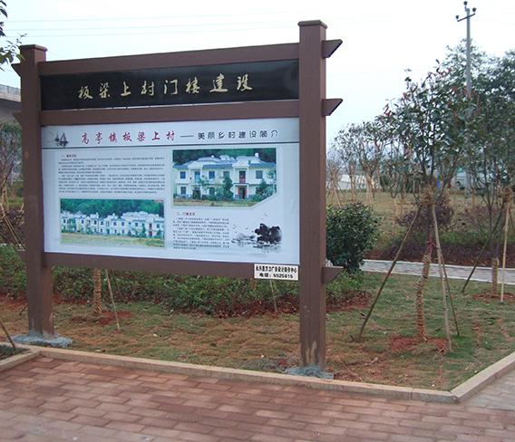湖南永新县木塑广告牌
